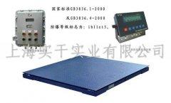 工业防爆电子磅秤